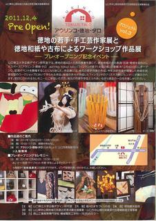 徳地 作家展.jpg